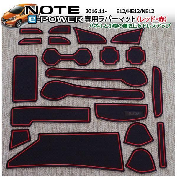 (取説&保証付)ノートe-Power専用 インテリアラバーマット(赤/レッド) ニスモモデルに最適 ドアポケットマット コンソールゴムマット NISMO NOTE HE12 NE12