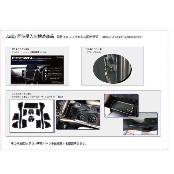トヨタ 新型クラウン220系専用 インテリアラバーマット ドアポケットマット 保護&ドレスアップ アクセサリーパーツ CROWN jusby jusby-auto 07