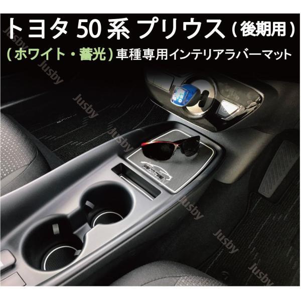 トヨタ 50系 プリウス(後期)専用 インテリアラバーマット 白or青 ゴムマット ドアポケットマット フロアマット 50系(ZVW50/51/55)|jusby-auto