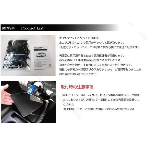 トヨタ 50系 プリウス(後期)専用 インテリアラバーマット 白or青 ゴムマット ドアポケットマット フロアマット 50系(ZVW50/51/55)|jusby-auto|06