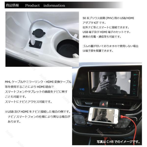 トヨタ 50系 プリウス(PHV) 前期専用 USB/HDMIアダプター 取説&保証付 カーナビとの接続をスマートに  iPod対応USB入力端子|jusby-auto|02