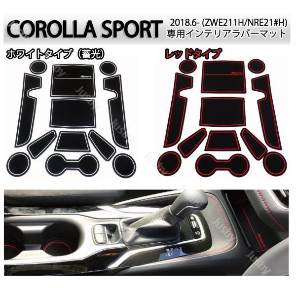 新型カローラスポーツ/ツーリング/セダン 専用 インテリアラバーマットVer2 白or赤 ドアポケットマット 保護&ドレスアップ アクセサリーパーツ  jusby|jusby-auto