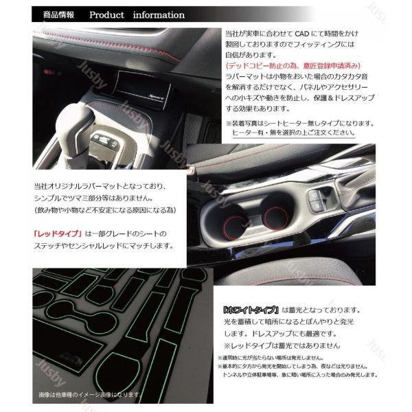 新型カローラスポーツ/ツーリング/セダン 専用 インテリアラバーマットVer2 白or赤 ドアポケットマット 保護&ドレスアップ アクセサリーパーツ  jusby|jusby-auto|02