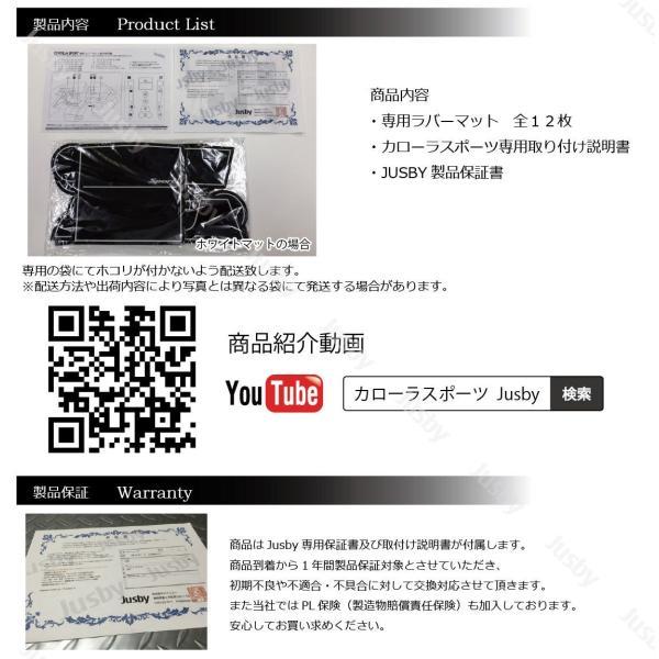 新型カローラスポーツ/ツーリング/セダン 専用 インテリアラバーマットVer2 白or赤 ドアポケットマット 保護&ドレスアップ アクセサリーパーツ  jusby|jusby-auto|04