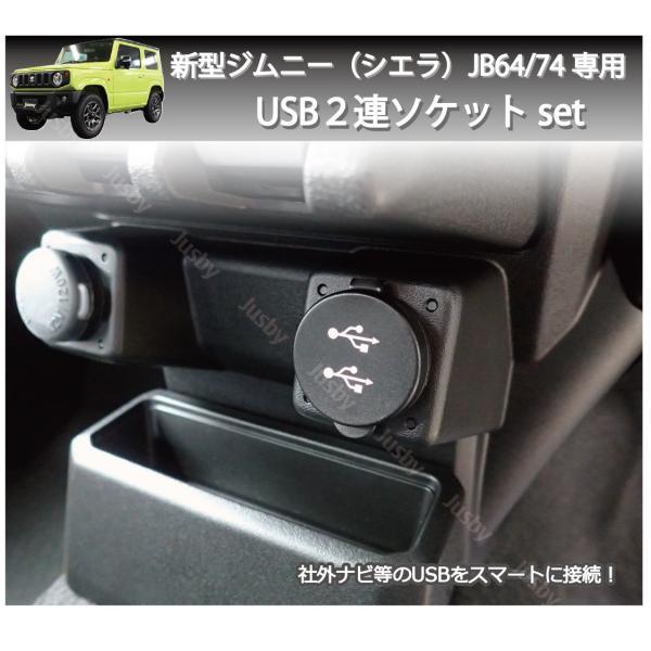 スズキ 新型ジムニー/シエラ(JIMNY/JB64/74)専用USB2連ソケットセット カーナビ取付けにUSBケーブル パーツ アクセサリー|jusby-auto