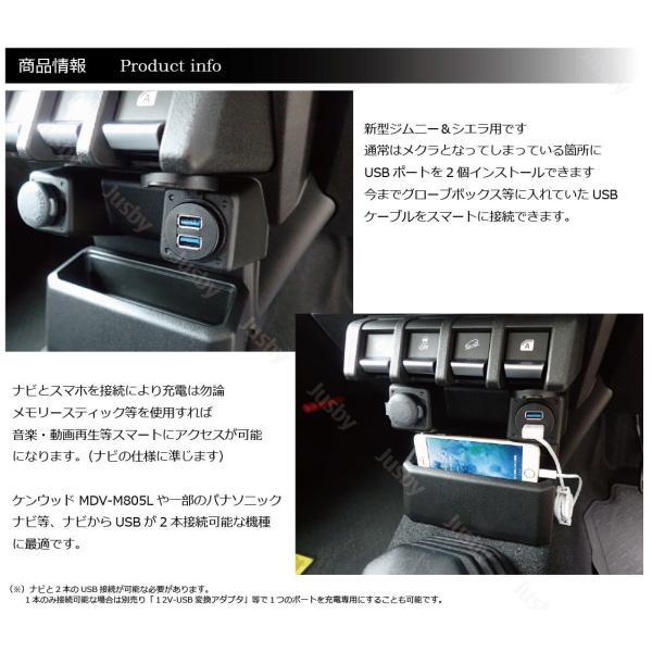 スズキ 新型ジムニー/シエラ(JIMNY/JB64/74)専用USB2連ソケットセット カーナビ取付けにUSBケーブル パーツ アクセサリー|jusby-auto|02