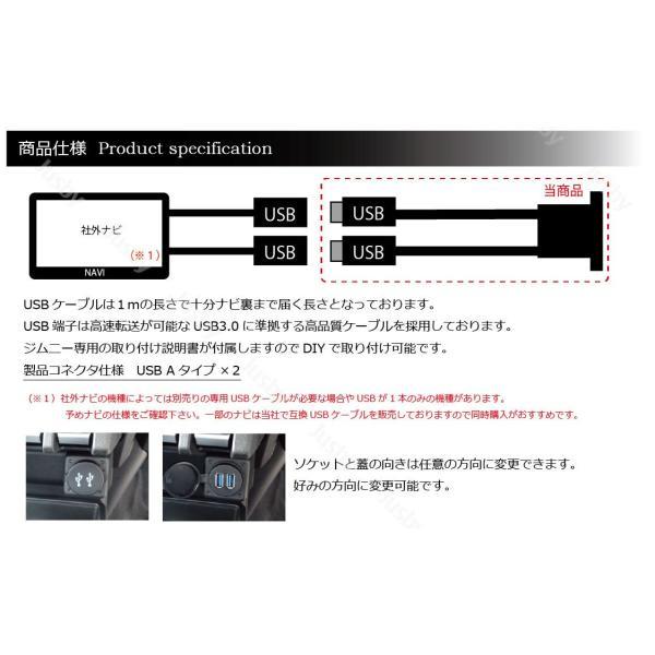 スズキ 新型ジムニー/シエラ(JIMNY/JB64/74)専用USB2連ソケットセット カーナビ取付けにUSBケーブル パーツ アクセサリー|jusby-auto|03