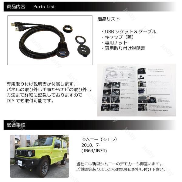 スズキ 新型ジムニー/シエラ(JIMNY/JB64/74)専用USB2連ソケットセット カーナビ取付けにUSBケーブル パーツ アクセサリー|jusby-auto|04