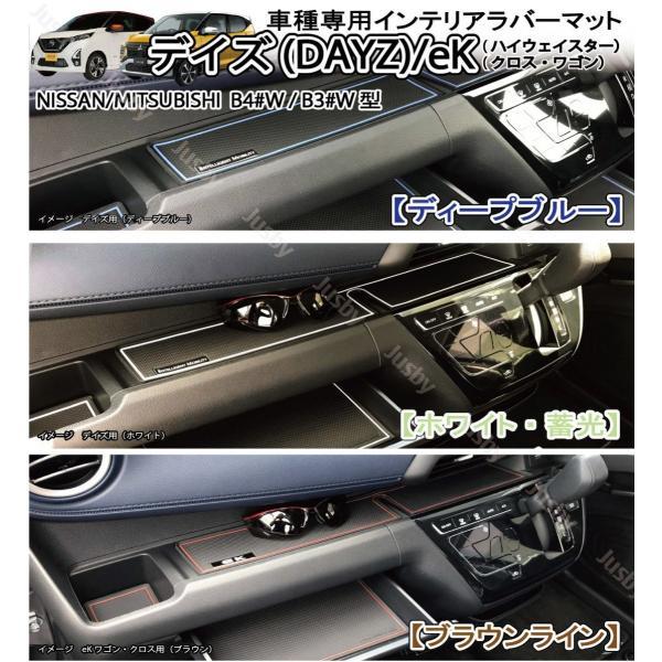 新型デイズ(DAYZ)&eKワゴン/eKクロス(ホワイト/ブラウン/ブルー) インテリアラバーマット ドアポケットマット 日産 三菱 フロアマット パーツアクセサリー jusby-auto