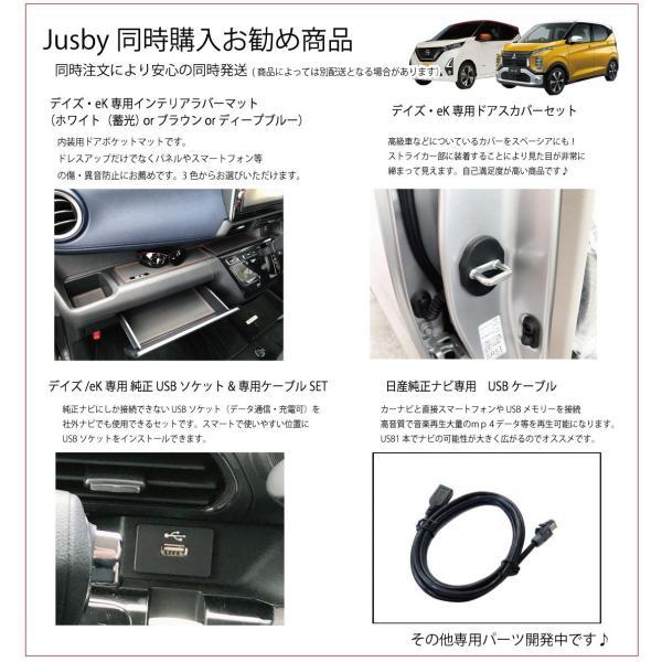 新型デイズ(DAYZ)&eKワゴン/eKクロス(ホワイト/ブラウン/ブルー) インテリアラバーマット ドアポケットマット 日産 三菱 フロアマット パーツアクセサリー jusby-auto 10