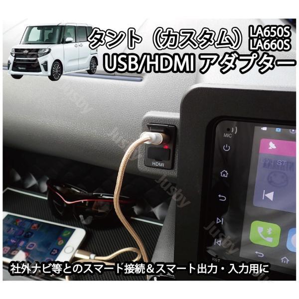 ダイハツ 新型タント&タントカスタム(LA650S/LA660S)専用 USB/HDMIアダプターKIT カーナビとの接続をスマートに iPod対応USB入力端子 ミラーリング HML等と|jusby-auto