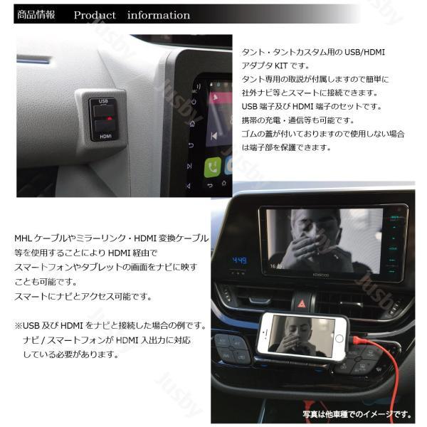 ダイハツ 新型タント&タントカスタム(LA650S/LA660S)専用 USB/HDMIアダプターKIT カーナビとの接続をスマートに iPod対応USB入力端子 ミラーリング HML等と|jusby-auto|02