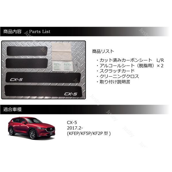 CX-5(2代目) 専用 カット済みカーボン柄スカッフシート (4枚 1台分)(KFEP/KF5P/KF2P) CX5  スカッフプレート・サイドステップガーニッシュカバー|jusby-auto|04