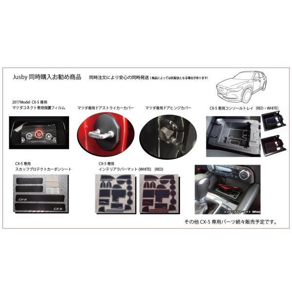 CX-5(2代目) 専用 カット済みカーボン柄スカッフシート (4枚 1台分)(KFEP/KF5P/KF2P) CX5  スカッフプレート・サイドステップガーニッシュカバー|jusby-auto|05