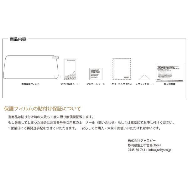 マツダ アテンザ後期(2018.5~) 8インチ専用 マツダコネクト専用 日本製高品質保護フィルムType4 MAZDA 保護シート パーツアクセサリー|jusby-auto|02