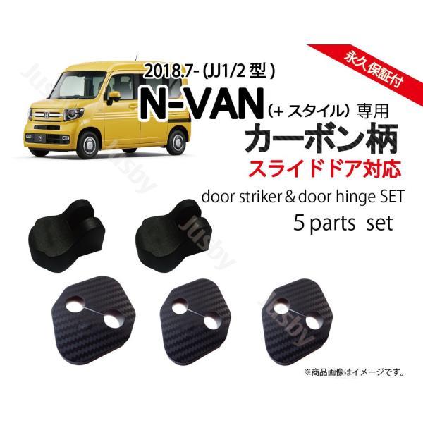ホンダN-VAN(+スタイル)(JJ1/JJ2)専用 ドアストライカーカバー・ドアヒンジカバーセット ドレスアップパーツ・アクセサリー カーボン柄 NVAN