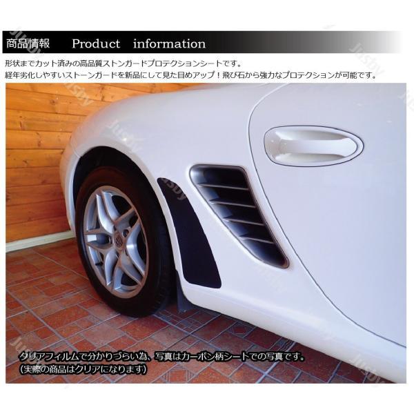 ポルシェ(PORSCHE)987ボクスター/ケイマン専用 クリアタイプ プロテクションフィルム ストーンガードシート  ストンガード 保護フィルム  パーツ アクセサリー jusby-auto 02