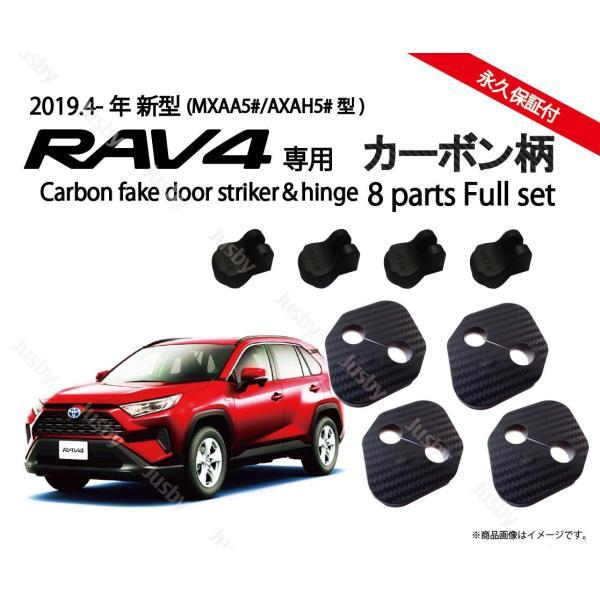 トヨタ 新型RAV4(50系)専用 カーボン柄orノーマルドアストライカーカバー&ヒンジカバーセット 1台分8set 永久保証 ドレスアップパーツアクセサリー|jusby-auto