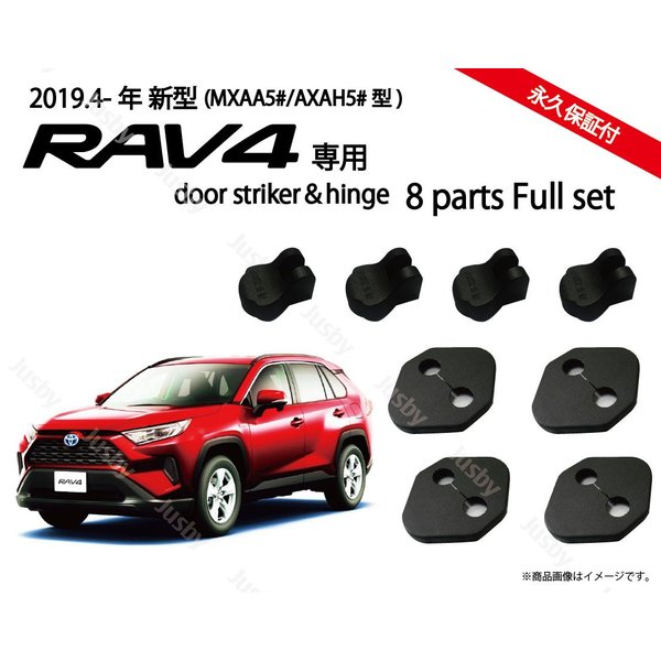 トヨタ 新型RAV4(50系)専用 カーボン柄orノーマルドアストライカーカバー&ヒンジカバーセット 1台分8set 永久保証 ドレスアップパーツアクセサリー|jusby-auto|02
