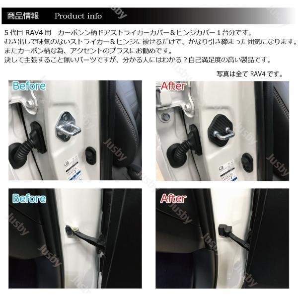 トヨタ 新型RAV4(50系)専用 カーボン柄orノーマルドアストライカーカバー&ヒンジカバーセット 1台分8set 永久保証 ドレスアップパーツアクセサリー|jusby-auto|03