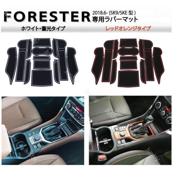 スバル 2018新型フォレスター(SK系)専用 インテリアラバーマット (レッドオレンジorホワイト) ドアポケットマット ドレスアップパーツ/アクササリー|jusby-auto