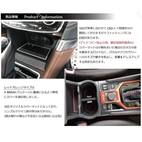 スバル 2018新型フォレスター(SK系)専用 インテリアラバーマット (レッドオレンジorホワイト) ドアポケットマット ドレスアップパーツ/アクササリー|jusby-auto|02