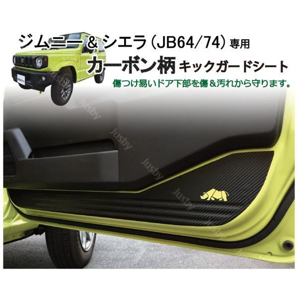 スズキ 新型ジムニー JB64/74専用 キックガードカーボン柄シート ドアガード・プロテクションフィルム・ドアスカッフプレート・|jusby-auto