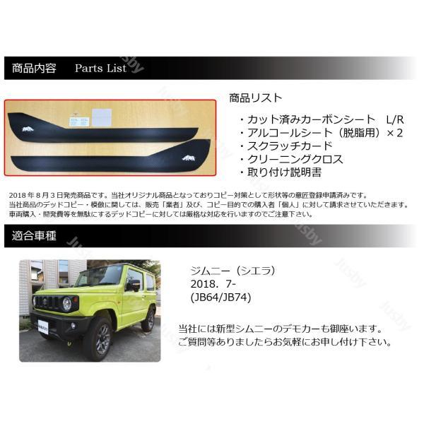 スズキ 新型ジムニー JB64/74専用 キックガードカーボン柄シート ドアガード・プロテクションフィルム・ドアスカッフプレート・|jusby-auto|04