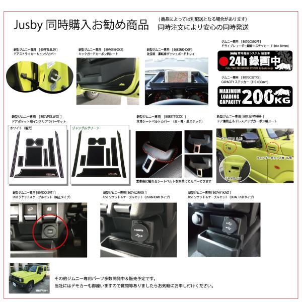 スズキ 新型ジムニー JB64/74専用 キックガードカーボン柄シート ドアガード・プロテクションフィルム・ドアスカッフプレート・|jusby-auto|05