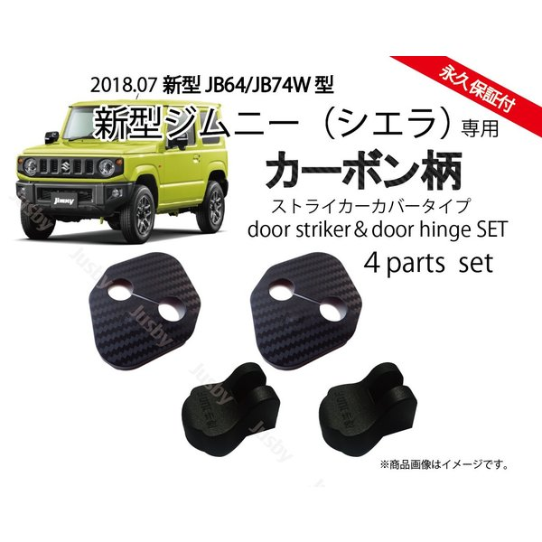 スズキ 新型ジムニー/シエラ(JIMNY/JB64/74)専用ドアストライカーカバー・ヒンジセット カーボン柄orノーマル ドレスアップパーツ