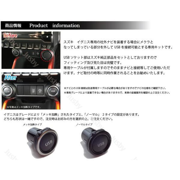 スズキ イグニス(IGNIS) 専用 USBソケット &ケーブルセット 充電やナビ取付けに!専用パーツ アクセサリー SUZUKI (FF21S) 純正品番39105-62R10-AQS|jusby-auto|02