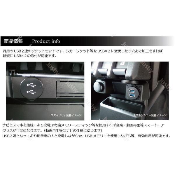 汎用USB×2 アダプタソケット カーナビとの接続に! ノートe-Power セレナ クロスビー ハスラー スペーシア デイズ ワゴンR等 jusby-auto 02