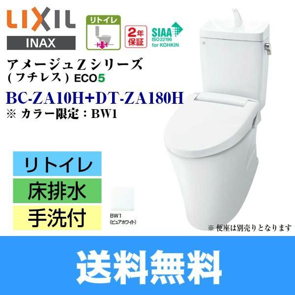 [BC-ZA10H-DT-ZA180H][BW1限定]リクシル[LIXIL/INAX]トイレ洋風便器[アメージュZ便器リトイレ(フチレス)][ECO5床排水][一般地・手洗付][送料無料]