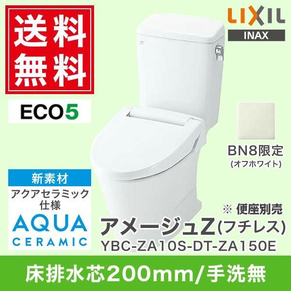 INAX アメージュZ便器(フチレス) 手洗なし YBC-ZA10S + DT-ZA150E