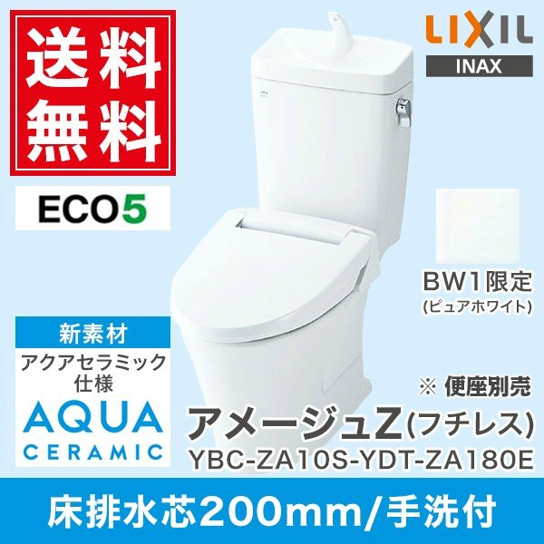 INAX アメージュZ便器(フチレス) 手洗付 YBC-ZA10S + YDT-ZA180E