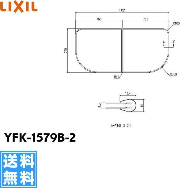 YFK-1579B(2) リクシル LIXIL/INAX 風呂フタ(保温風呂フタ)(2枚1組) 送料無料