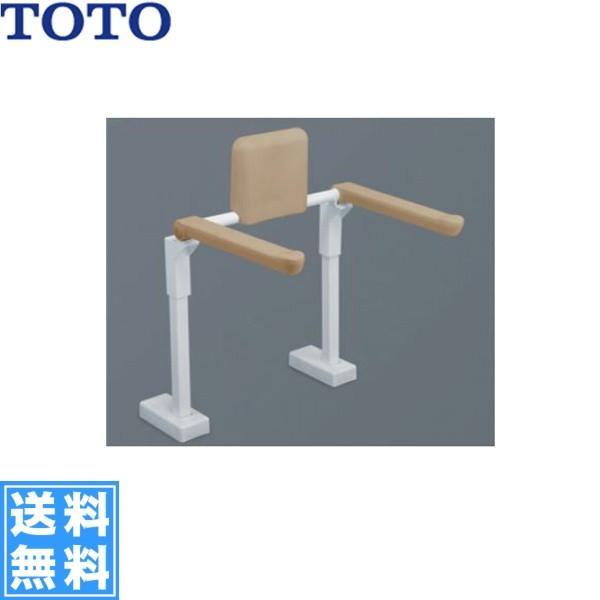 ゾロ目クーポン対象ストア  EWC784 TOTOトイレ用手すり(はね上げタイプ) 床固定  背もたれ付
