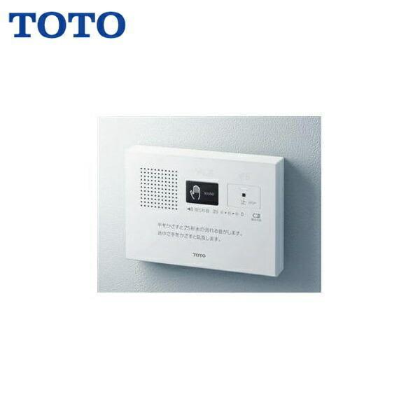 TOTO音姫 トイレ擬音装置  手かざし・露出・乾電池タイプ YES400DR