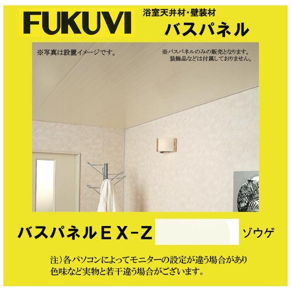 フクビ化学工業 バスパネル 天井 壁用 浴室天井材・壁装材 EX-Z ゾウゲ色|jusetsuhills