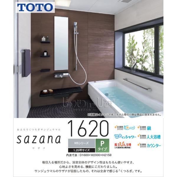 TOTO システムバスルーム サザナ  型 HSシリー …