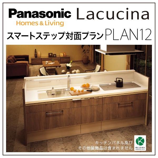 システムキッチン  パナソニック  間口2628mm 262cm ラクシーナ スマートステップ対面プラン P-12 CX40 システムキッチン