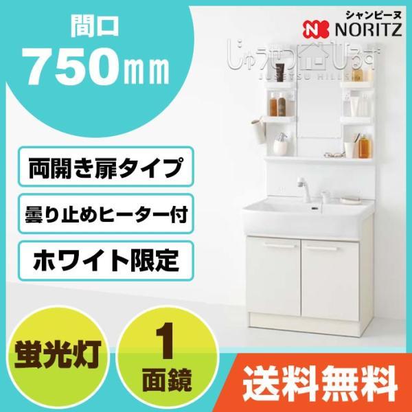 洗面化粧台 ノーリツ シャンピーヌ 1面鏡 750幅 ホワイト限定 シングルレバーシャワー水栓 LSAM-7VSH LSAB-70AWN1B 陶器製 洗面台|jusetsuhills