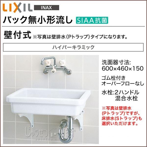 リクシル 洗面器 バック無小形流し 手洗い 壁付式 S-5□ 2ハンドル混合水栓 LIXIL|jusetsuhills