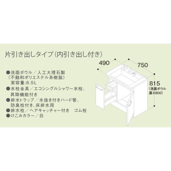 TOTO 洗面化粧台 Vシリーズ 750幅 片引き出し 内引き出し付  一面鏡 LED照明 高さ1800mm対応 エコシングルシャワー水栓 LMPB075B1GDG1G LDPB075BJGEN1|jusetsuhills|05