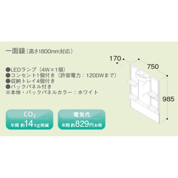 TOTO 洗面化粧台 Vシリーズ 750幅 片引き出し 内引き出し付  一面鏡 LED照明 高さ1800mm対応 エコシングルシャワー水栓 LMPB075B1GDG1G LDPB075BJGEN1|jusetsuhills|07