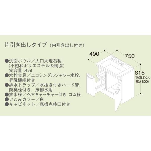 TOTO 洗面化粧台 Vシリーズ 750幅 片引き出し 内引き出し付 一面鏡 鏡裏収納付 H1800mm対応 LED照明 エコシングルシャワー水栓 LMPB075B4GDC1G LDPB075BJGEN1|jusetsuhills|05