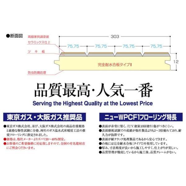 東洋テックス DXフローリング 合板なら 横溝付 ライトオーク 床材スタンダードフローリング フロアー DIY 12mm厚 771 アウトレット|jusetsuhills|03