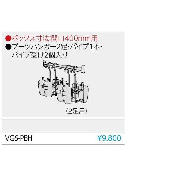 EIDAI 永大産業 玄関収納 シューズボックス キャビネスト用オプション ブーツハンガー VGS-PBH|jusetsuhills|02