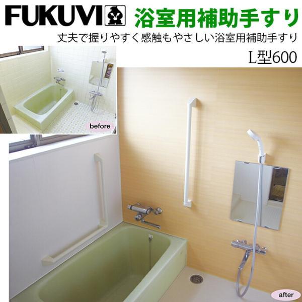 フクビ化学工業 浴室用補助手すり L型600|jusetsuhills