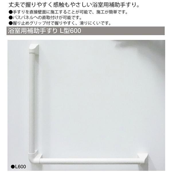 フクビ化学工業 浴室用補助手すり L型600|jusetsuhills|02